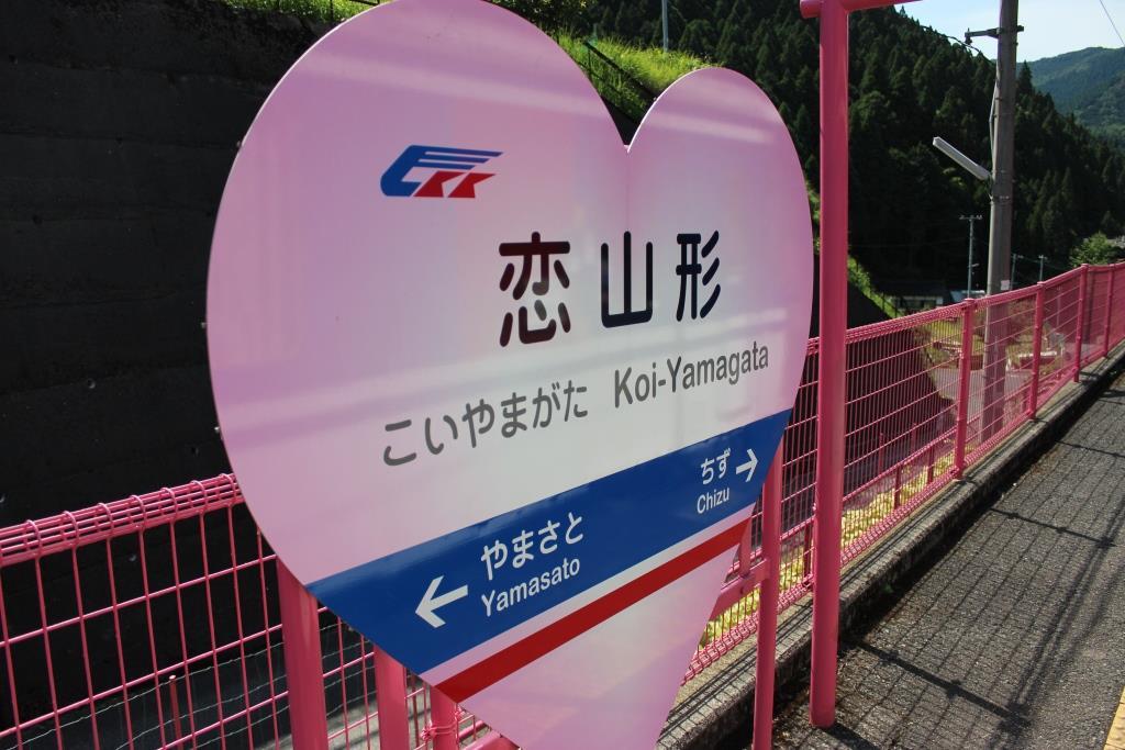 koiyamagataeki17