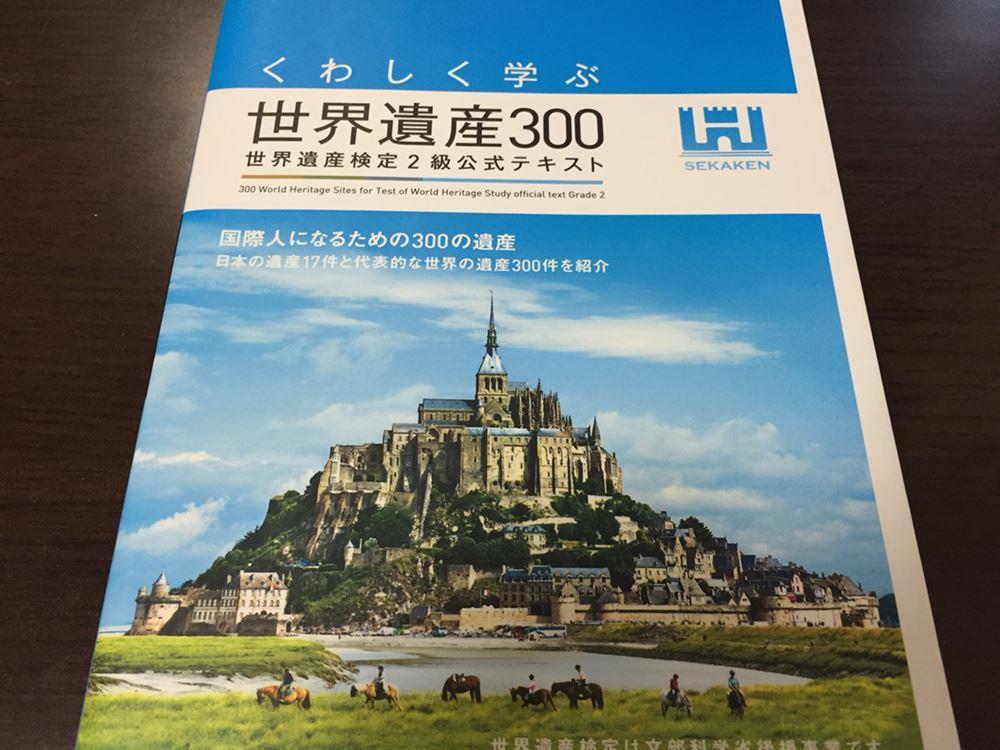 world_heritage_study4